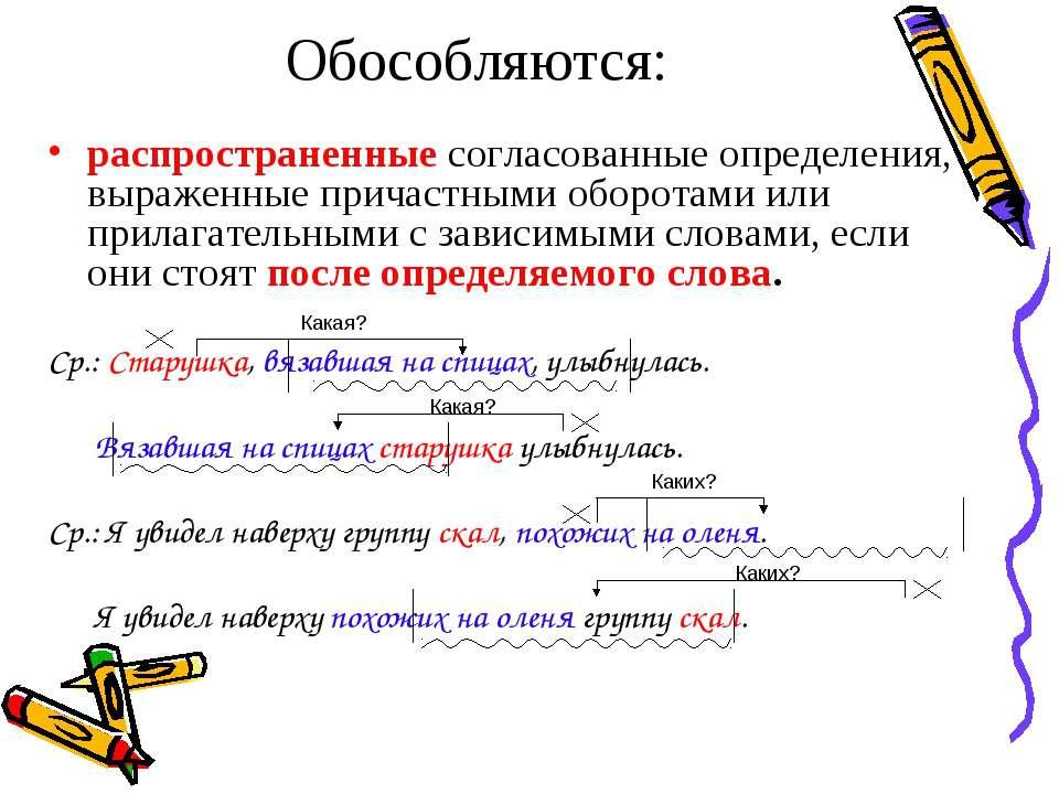 Обособляются: распространенные согласованные определения, выраженные причастн...