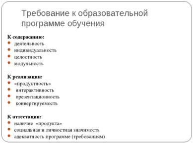 Требование к образовательной программе обучения К содержанию: деятельность ин...