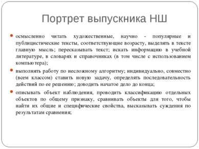 Портрет выпускника НШ осмысленно читать художественные, научно - популярные и...