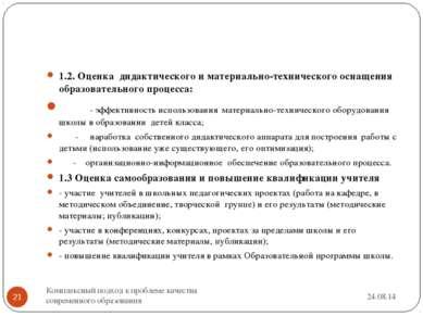 1.2. Оценка дидактического и материально-технического оснащения образовательн...