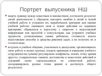 Портрет выпускника НШ видеть границу между известным и неизвестным; соотносит...