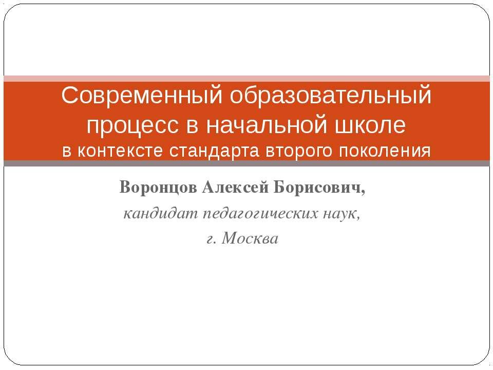Воронцов Алексей Борисович, кандидат педагогических наук, г. Москва Современн...