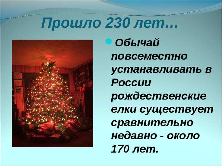Прошло 230 лет… Обычай повсеместно устанавливать в России рождественские елки...