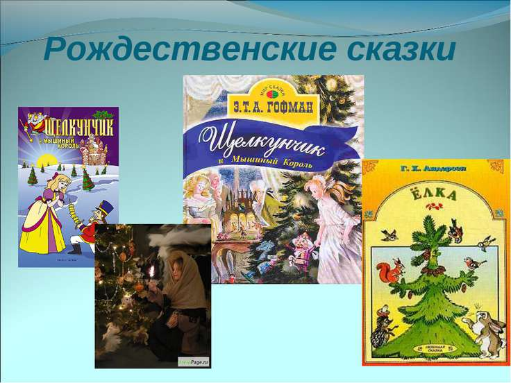 Рождественские сказки