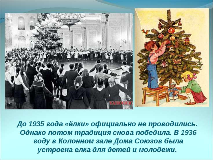 До 1935 года «ёлки» официально не проводились. Однако потом традиция снова по...