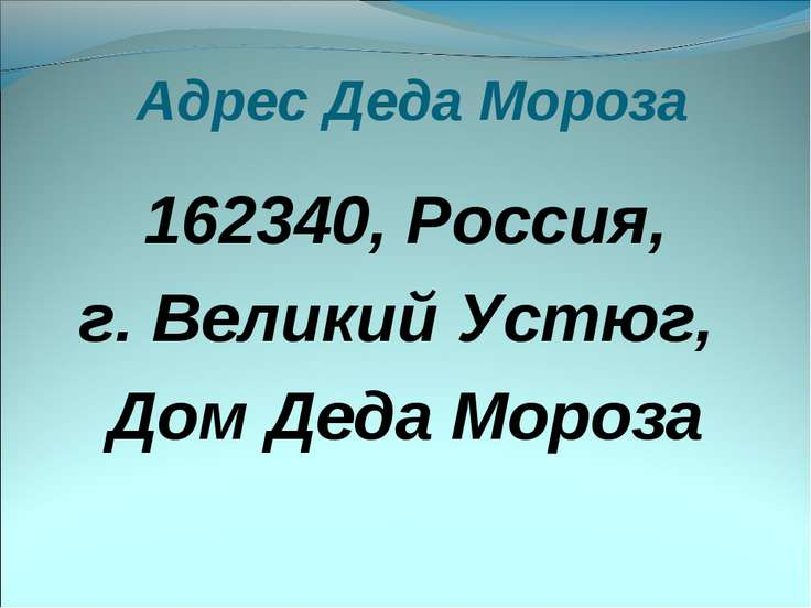 Адрес Деда Мороза 162340, Россия, г. Великий Устюг, Дом Деда Мороза