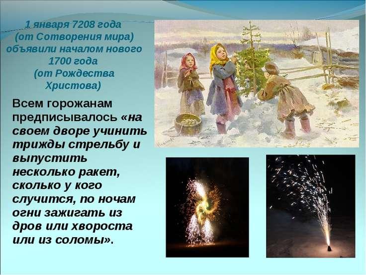 1 января 7208 года (от Сотворения мира) объявили началом нового 1700 года (от...