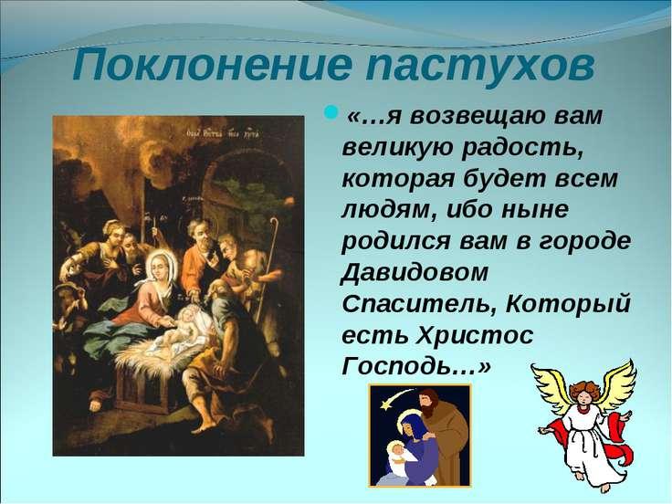 Поклонение пастухов «…я возвещаю вам великую радость, которая будет всем людя...