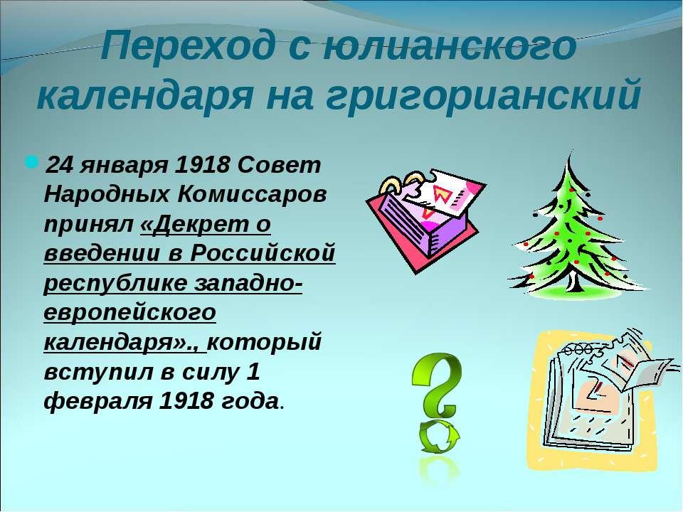 Переход с юлианского календаря на григорианский 24 января 1918 Совет Народных...