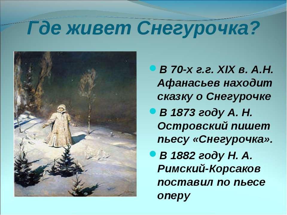 Где живет Снегурочка? В 70-х г.г. XIX в. А.Н. Афанасьев находит сказку о Снег...