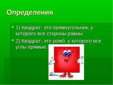 Определения 1) Квадрат- это прямоугольник, у которого все стороны равны. 2) К...