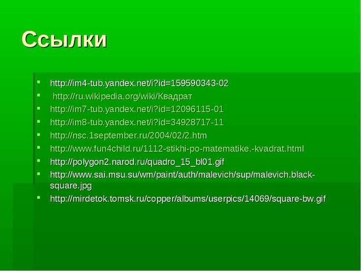 Ссылки http://im4-tub.yandex.net/i?id=159590343-02 http://ru.wikipedia.org/wi...