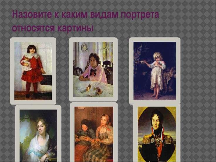 Назовите к каким видам портрета относятся картины