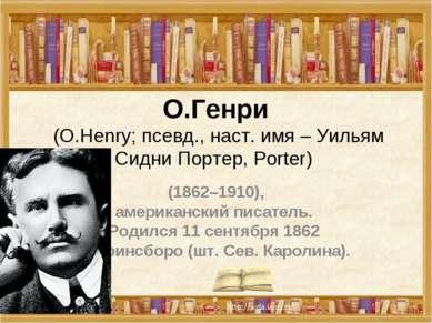 О.Генри (О.Henry; псевд., наст. имя – Уильям Сидни Портер, Porter) (1862–1910...