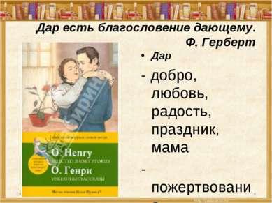 « Дар есть благословение дающему. Ф. Герберт Дар - добро, любовь, радость, пр...