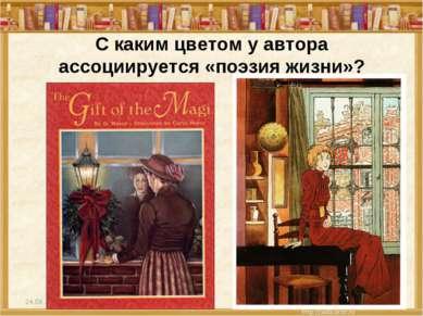 С каким цветом у автора ассоциируется «поэзия жизни»? * *