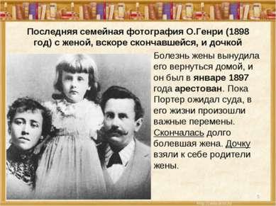 Последняя семейная фотография О.Генри (1898 год) с женой, вскоре скончавшейся...