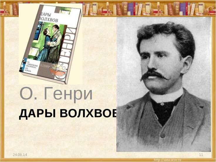 ДАРЫ ВОЛХВОВ О. Генри * *