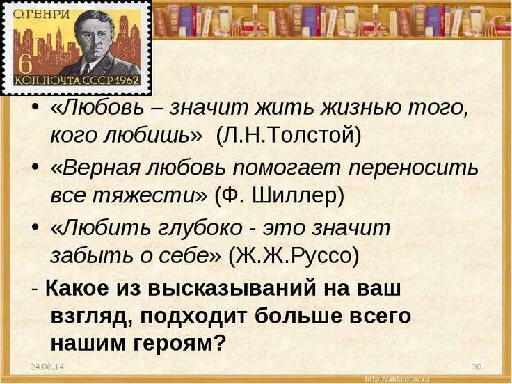 «Любовь – значит жить жизнью того, кого любишь» (Л.Н.Толстой) «Верная любовь ...