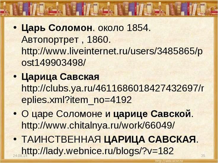 Царь Соломон. около 1854. Автопортрет , 1860. http://www.liveinternet.ru/user...