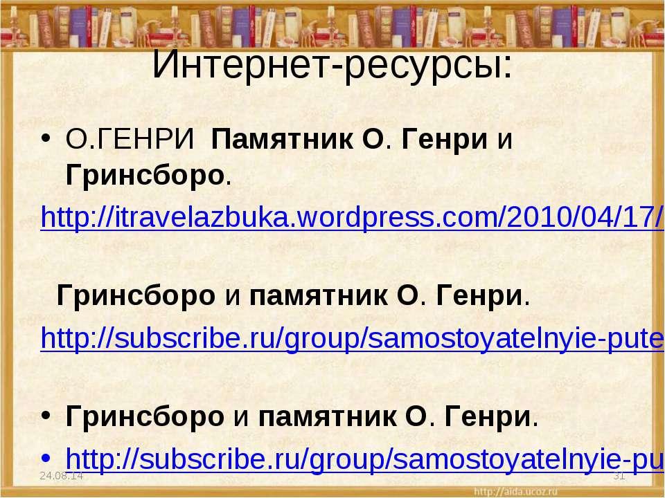 Интернет-ресурсы: О.ГЕНРИ Памятник О. Генри и Гринсборо. http://itravelazbuka...
