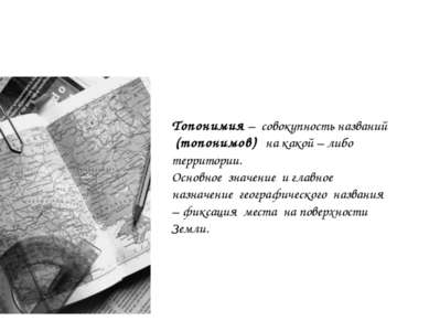 Топонимия – совокупность названий (топонимов) на какой – либо территории. Осн...