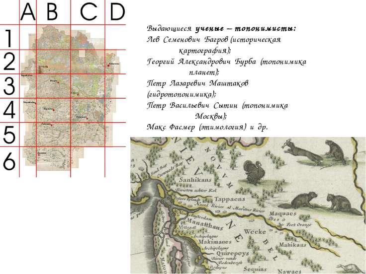 Выдающиеся ученые – топонимисты: Лев Семенович Багров (историческая картограф...