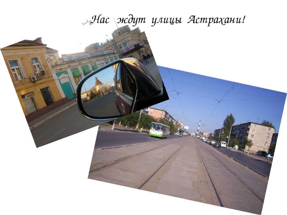 Нас ждут улицы Астрахани!