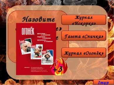 Назовите «огнеопасное» популярное печатное издание