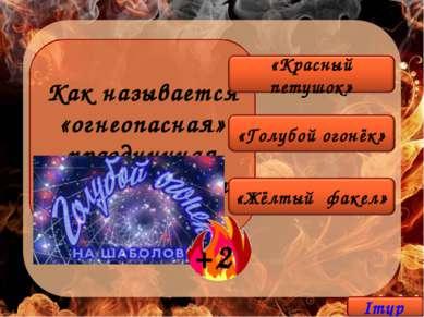 Как называется «огнеопасная» праздничная телепрограмма?