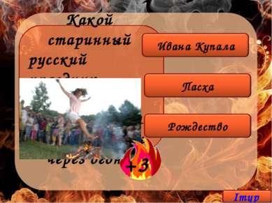 Какой старинный русский праздник сопровождался прыжками через огонь?