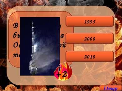 В каком году был пожар на Останкинской телебашне?