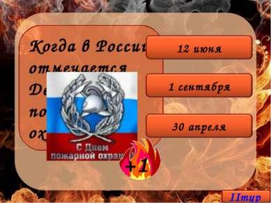 Когда в России отмечается День пожарной охраны РФ?