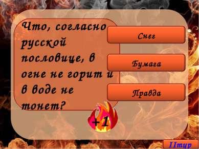Что, согласно русской пословице, в огне не горит и в воде не тонет?