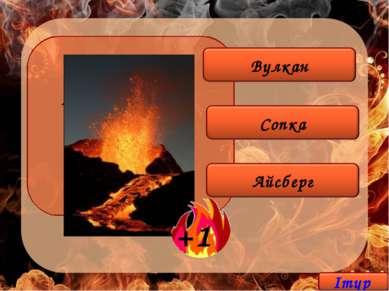 Какая гора огонь извергает?