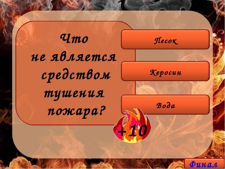 Что не является средством тушения пожара?