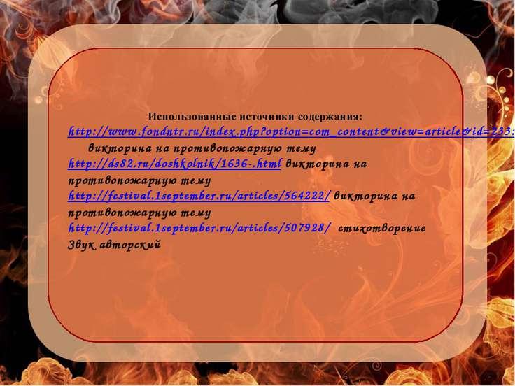 Использованные источники содержания: http://www.fondntr.ru/index.php?option=c...