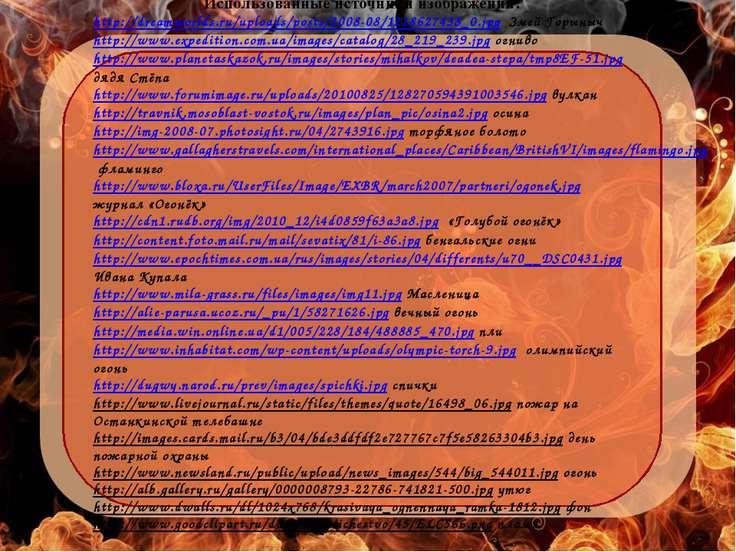 Использованные источники изображений: http://dreamworlds.ru/uploads/posts/200...