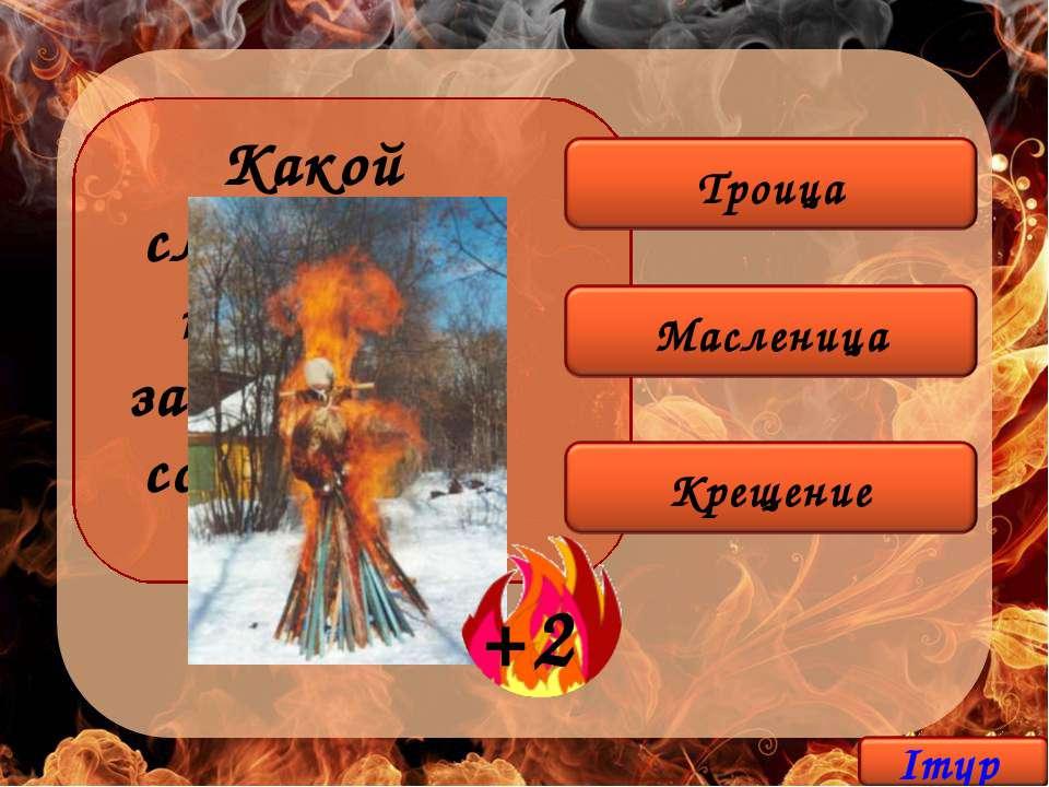 Какой славянский праздник завершается сожжением чучела?