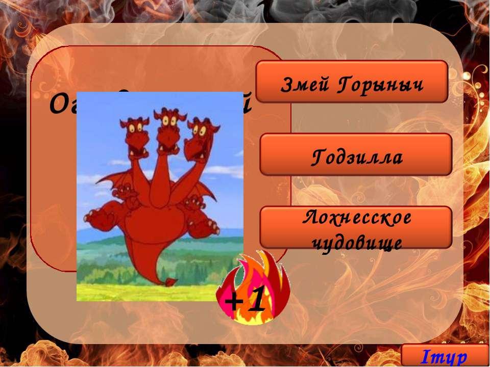 Огнедышащий дракон из русских сказок