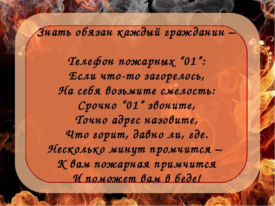 """Знать обязан каждый гражданин – Телефон пожарных """"01"""": Если что-то загорелось..."""