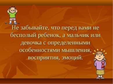 Не забывайте, что перед вами не бесполый ребенок, а мальчик или девочка с опр...