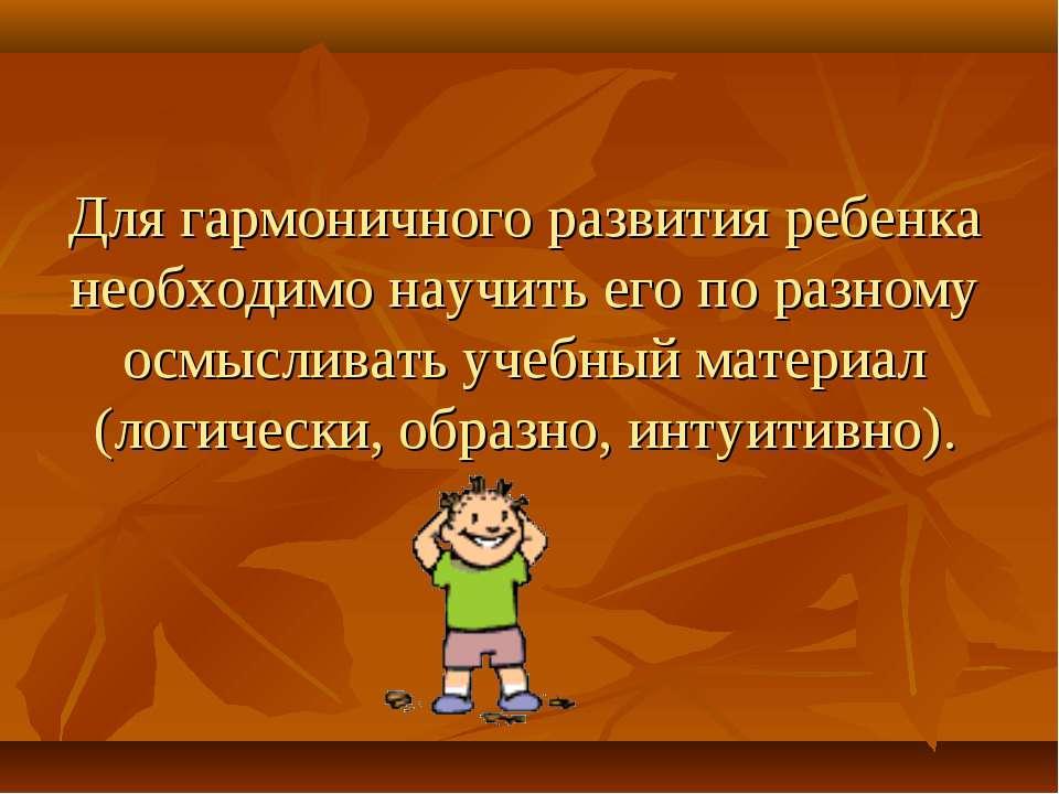 Для гармоничного развития ребенка необходимо научить его по разному осмыслива...