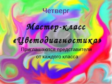Четверг Мастер-класс «Цветодиагностика» Приглашаются представители от каждого...