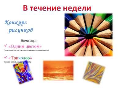 Конкурс рисунков Номинации «Одним цветом» (принимаются рисунки выполненные од...