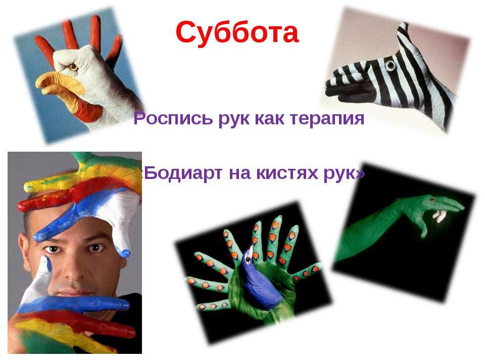 Суббота Роспись рук как терапия «Бодиарт на кистях рук»