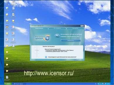 http://www.icensor.ru/