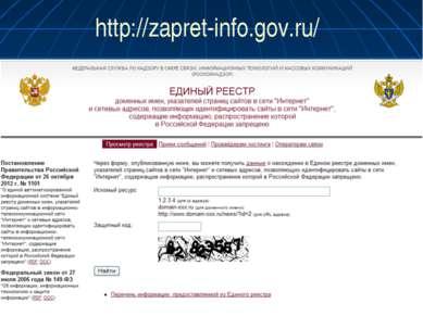 http://zapret-info.gov.ru/