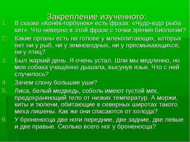 Закрепление изученного: В сказке «Конёк-горбунок» есть фраза: «Чудо-юдо рыба ...