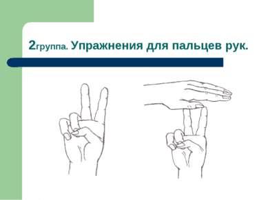 2группа. Упражнения для пальцев рук.